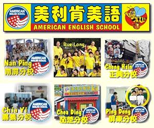 Taiwan's love affair with American English
