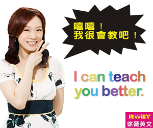 English-teaching superstars