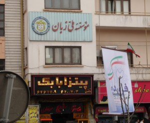 """The National Institute of the English Language in Tehran has used the slogan """"A new language is a new life"""" for more than 50 years"""