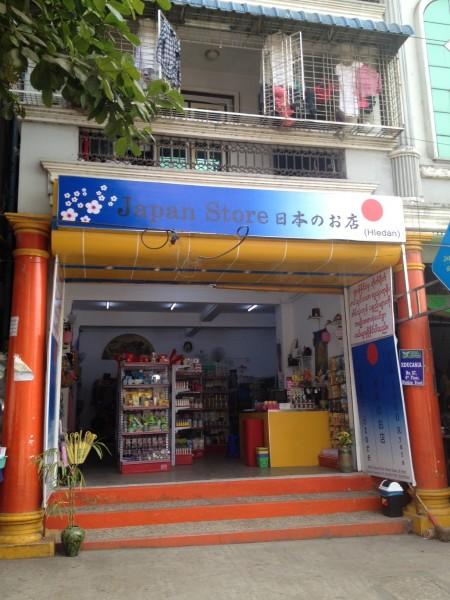 Japan Store near the University of Yangon