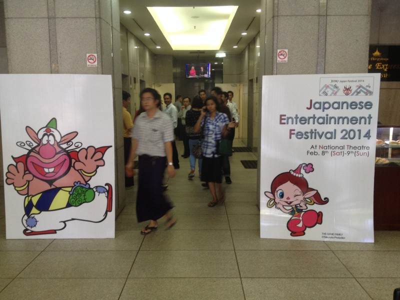 Ads about Japanese Entertainment Festival 2014 with the Genie Family anime characters at Sakura Tower