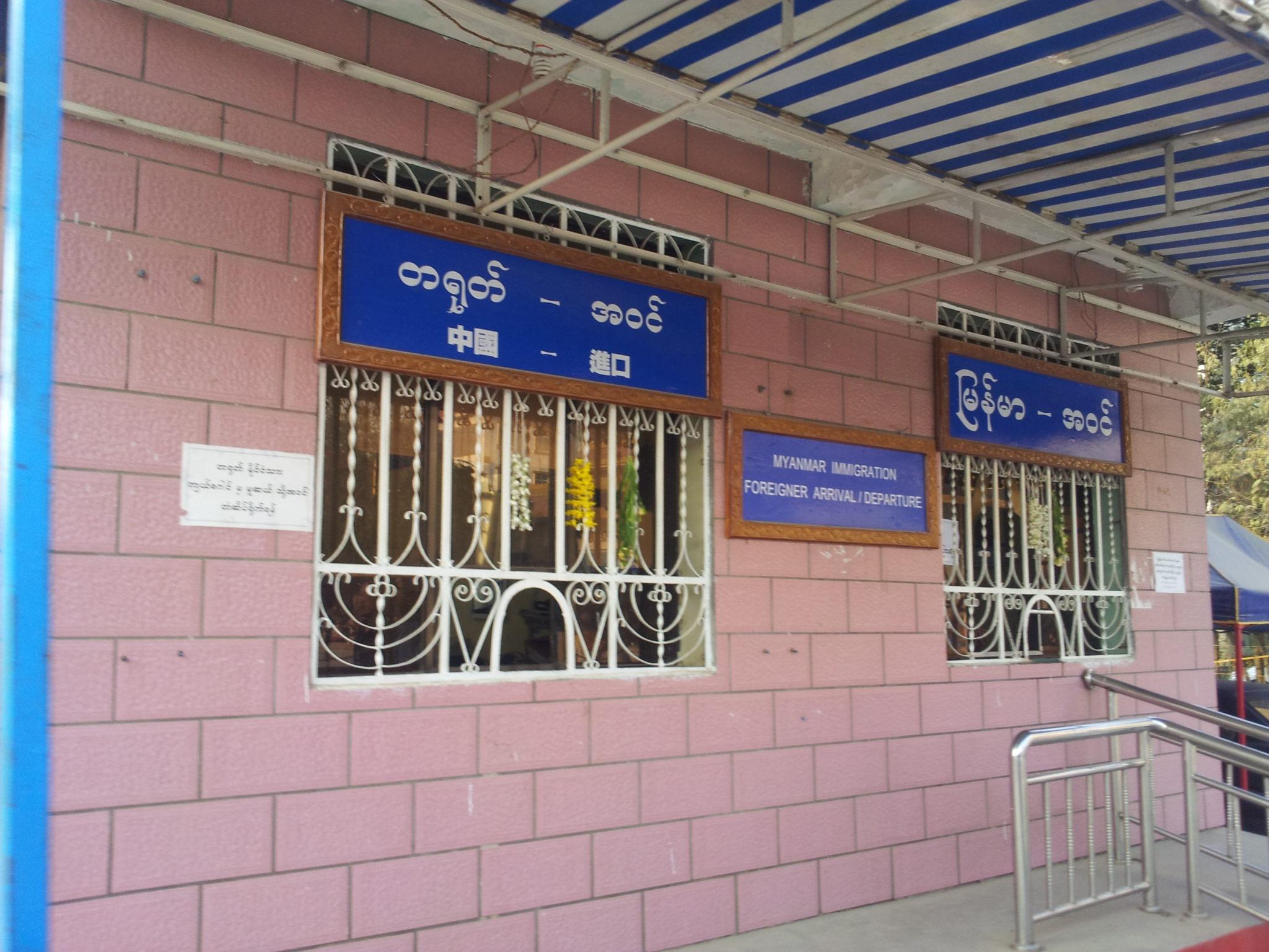 Multilingualism at the China-Myanmar border