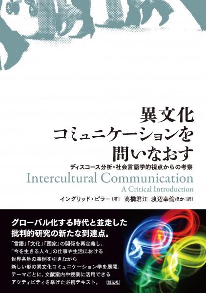 4月9日刊行予定『異文化コミュニケーションを問いなおす』イングリッド・ピラー[著] カバー・帯写真:渡邊リカルド