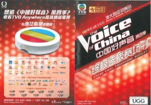 Voice of China Sydney 2015, Program Booklet